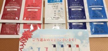 持田ヘルスケア「サンプルセット」が当選