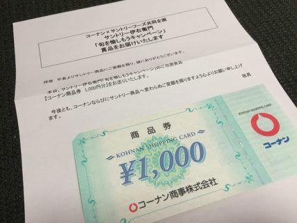 コーナン×サントリーのハガキ懸賞で「商品券 1,000円分」が当選