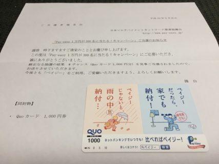 日本マルチペイメントネットワークの懸賞で「QUOカード 1,000円分」が当選