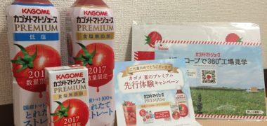 イオン×カゴメのハガキ懸賞で「トマトジュースPREMIUM3本セット+VRゴーグルキット」が当選