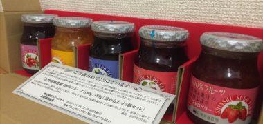 スドージャムのハガキ懸賞で「信州須藤農園ジャム詰め合わせセット」が当選