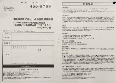 ヨシヅヤ×ヤマザキ「山崎製パンの商品を買って当てよう!キャンペーン