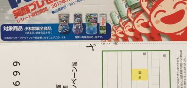 コーナン&小林製薬「笑顔プレゼントキャンペーン