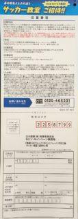 東海CGC×キリン「サッカー教室ご招待!」