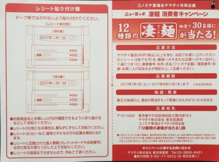 コノミヤ東海&ヤマダイ「12種類の凄麺が当たる!
