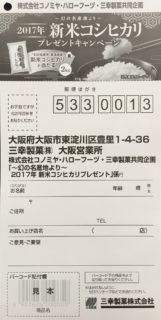 コノミヤ・ハローフーヅ&三幸製菓「2017年 新米コシヒカリプレゼント」