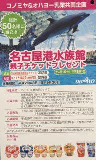 コノミヤ&オハヨー乳業「名古屋港水族館親子チケットプレゼント