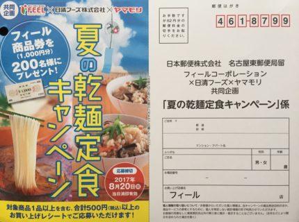 フィール×日清フーズ×ヤマモリ「夏の乾麺定食キャンペーン