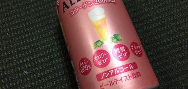 Suntory「オールフリーコラーゲン」の無料クーポン