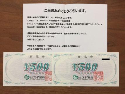 スギ薬局×ユニリーバのハガキ懸賞で「商品券 1,000円分」が当選