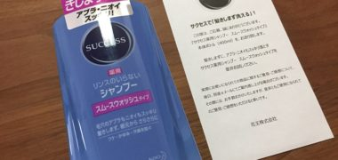 花王「サクセス薬用シャンプー スムースウォッシュタイプ」が当選