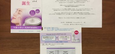 花王「キュレル エイジングケアシリーズ サンプルセット」が当選