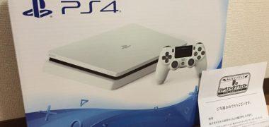 日本ハムのハガキ懸賞で「新型PlayStation4」が当選