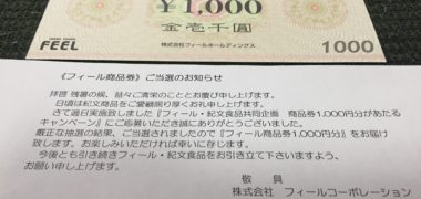FEEL・紀文食品のハガキ懸賞で「商品券 1,000円分」が当選