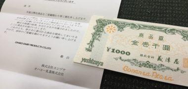 Yストア×オハヨー乳業のハガキ懸賞で「商品券 1,000円分」が当選