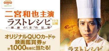 日清オイリオ の「ラストレシピ~麒麟の舌の記憶~ QUOカードプレゼントキャンペーン