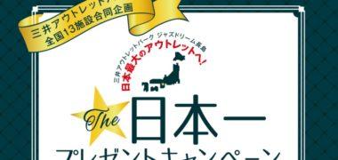 三井アウトレットパークの「The 日本一プレゼントキャンペーン