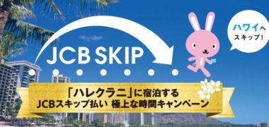 JCBの「クイズに答えてハワイへスキップ!ハレクラニに宿泊するJCBスキップ払い極上な時間キャンペーン