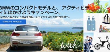 BMWの「BMWのコンパクトモデルと、 アクティビティに出かけようキャンペーン」