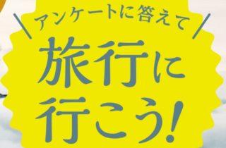 コクピット・タイヤ館の「アンケートに答えて、旅行に行こう!キャンペーン