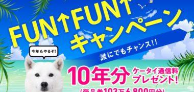 SoftBankの「FUN↑FUN↑キャンペーン