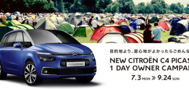 CITROENの「NEW CITROËN C4 PICASSO 1 DAY OWNER CAMPAIGN