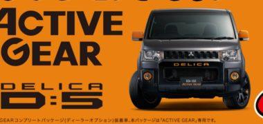 TBSラジオの「三菱自動車 デリカD:5 ACTIVE GEAR ビッグプレゼントキャンペーン