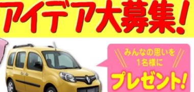 イオンペット と ルノーのコラボ企画「ペットとのドライブが楽しくなる車 アイデア大募集」キャンペーン