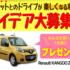 ルノー  カングー ゼン ATが当たる豪華車懸賞!!