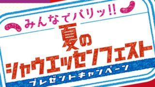 【ハガキ懸賞】日本ハム「夏のシャウエッセンフェストプレゼントキャンペーン」