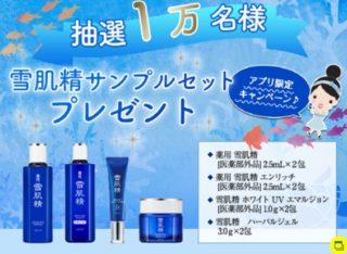 【アプリ限定】雪肌精 サンプルプレゼントキャンペーン