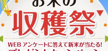 株式会社神明の「お米の収穫祭キャンペーン 元気寿司