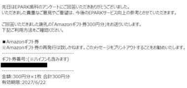 EPARKのアンケート懸賞で「Amazonギフト券 300円分」が当選