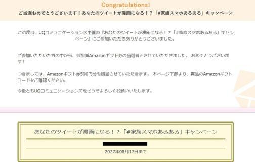 UQコミュニケーションズの懸賞で「Amazonギフト券 500円分」が当選