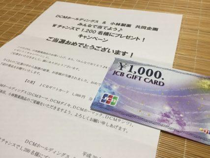 DCMホールディングス&小林製薬のハガキ懸賞で「JCBギフトカード 1,000円分」が当選