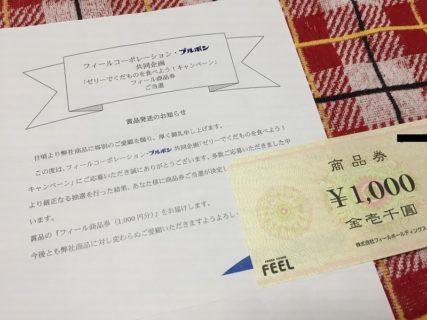 FEEL・ブルボンのハガキ懸賞で「商品券 1,000円分」が当選