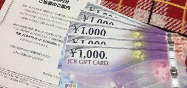 DCMホールディングス&マンダムのハガキ懸賞で「ギフトカード 5,000円分」が当選