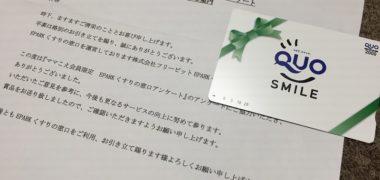ママこえのキャンペーンで「QUOカード 2,000円分」が当選