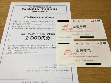 アピタ・ピアゴ&理研のハガキ懸賞で「商品券 2,000円分」が当選