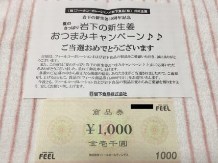 フィール×岩下食品のハガキ懸賞で「商品券 1,000円分」が当選