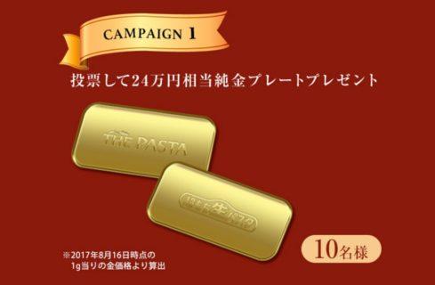 日清製粉の「マ・マー 超もち生パスタ キャンペーン