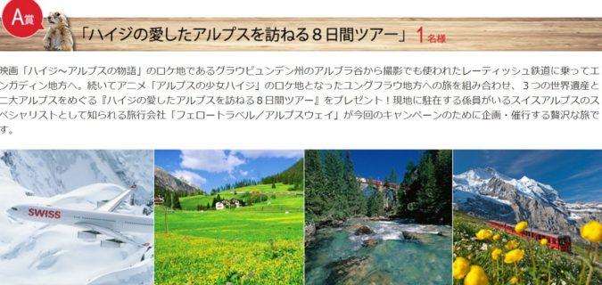 スイス政府観光局のハイジ映画公開記念「スイスアルプス・プレゼントキャンペーン