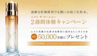 花王の「エスト ザ ローション 2週間体験キャンペーン