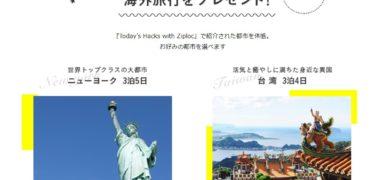旭化成ホームプロダクツの「World Ziploc Life! ダブルキャンペーン
