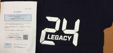 U-NEXTのTwitter懸賞で「レガシーTシャツ」が当選