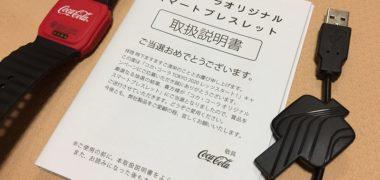 Coca-Colaのハガキ懸賞で「スマートブレスレット」が当選