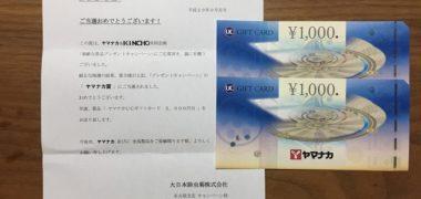 ヤマナカ&KINCHOのハガキ懸賞で「ギフトカード 2,000円分」が当選