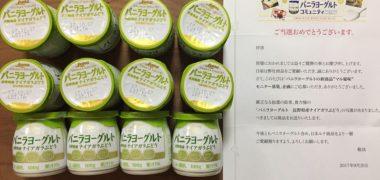 日本ルナ「バニラヨーグルト」の新商品モニターに当選