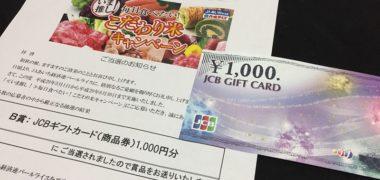 JAあいち経済連パールライスのハガキ懸賞で「JCBギフトカード 1,000円分」が当選