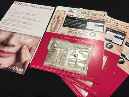 花王「SOFINA リフトプロフェッショナル ハリ美容液EX」の無料サンプルが当選